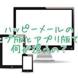ハッピーメールのウェブとアプリそれぞれの特徴