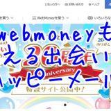webmoney対応のハッピーメールを紹介