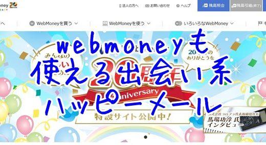 ハッピーメールはwebmoney対応!