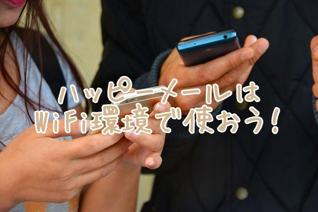 WiFi環境推奨のハッピーメール