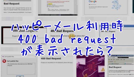 ハッピーメールにアクセスして400 bad requestと表示されたときどうすればいい?