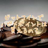 ビットコインでハピメポイントを買う方法はある?