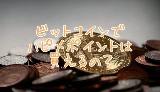 ビットコインでハッピーメールポイントは買える?