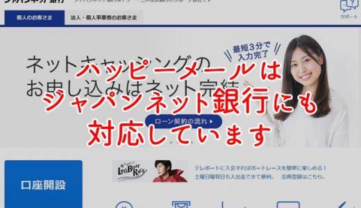 ハッピーメールでジャパンネット銀行は対応してる?