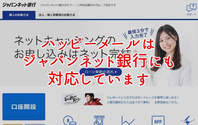ジャパンネット銀行対応のハッピーメール