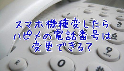 ハッピーメールの電話番号を変更したい!どうすればいい?