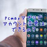 pcmaxアプリでのアカウント変更について