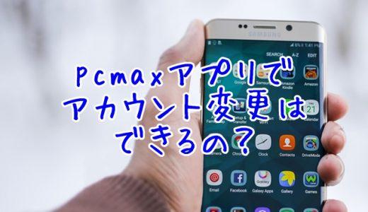 pcmaxアプリでアカウント変更するには?
