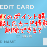 PCMAXで使ったカード情報の削除方法