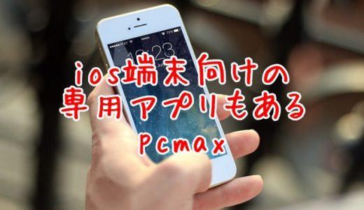 pcmaxはios端末用アプリもあり!いつでも出会える!