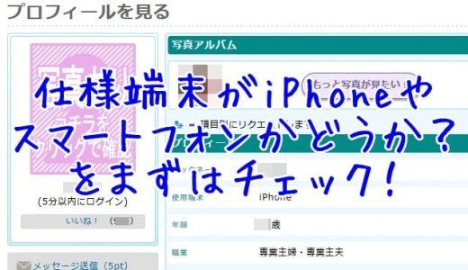 PCMAX画面でのiPhoneやスマートフォン表記かどうかで業者を判断しよう