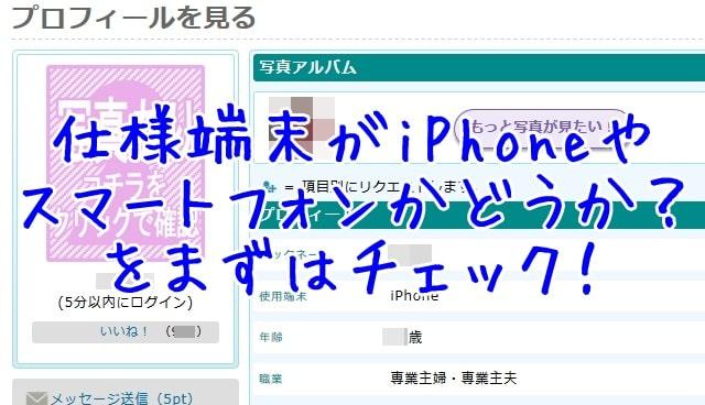 PCMAX使用端末欄のiPhone表記をチェックしよう!