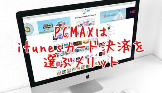 pcmaxでitunesカードをつかってポイントを買うメリット