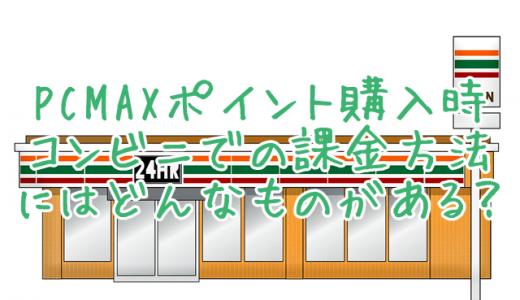 PCMAXの課金方法(コンビニ)