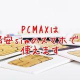 格安sim端末はpcmaxで使える?