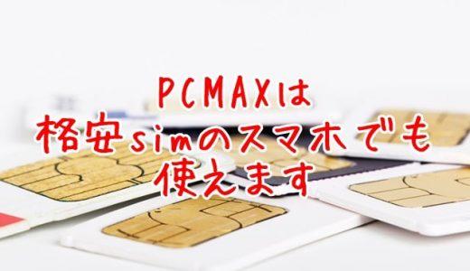 PCMAXは格安SIM端末でも使えるの?