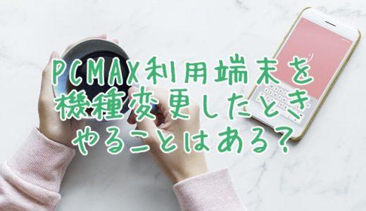 PCMAXユーザーが機種変更しても問題ない?