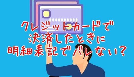 PCMAXのクレジットカード明細表記ってどうかかれてる?バレない?