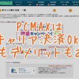 PCMAXキャリア決済のポイント