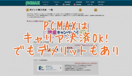 PCMAXはキャリア決済もOK!でもおすすめしません