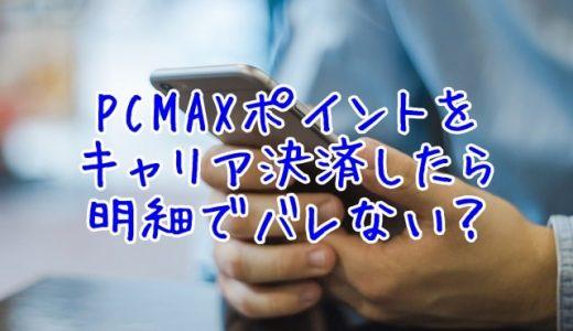 PCMAXでキャリア決済したときの明細表記はどうなる?