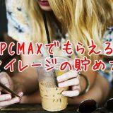 PCMAXでもらえるマイレージポイントの貯め方について