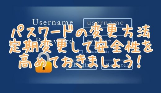 pcmaxでパスワード変更する方法