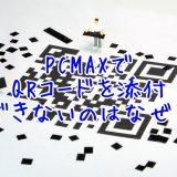 PCMAXでQRコード添付できない理由