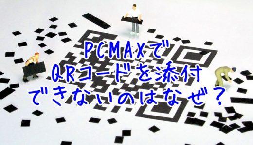 PCMAXでQRコードを添付できないワケとは?