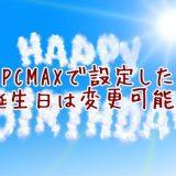 PCMAXで設定した誕生日の変更方法について