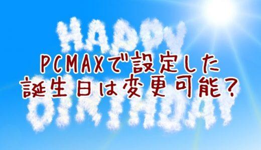 PCMAXの誕生日変更方法