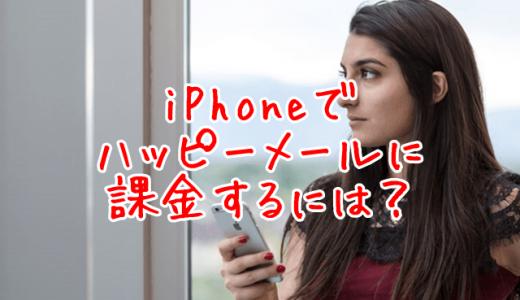 ハッピーメールにiPhoneで課金する方法