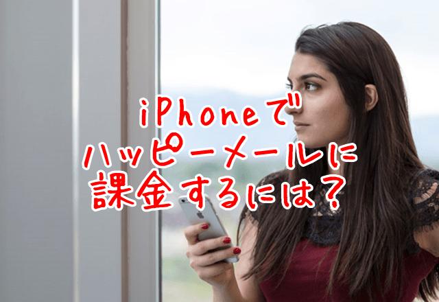 iPhoneでハピメの課金するには?