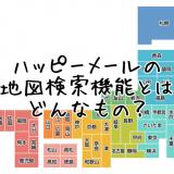 ハッピーメールの地図検索機能