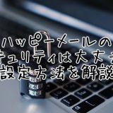 ハッピーメールのセキュリティ設定