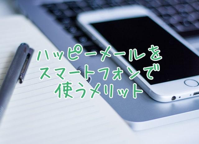 ハッピーメールの使用端末はスマートフォンがおすすめ