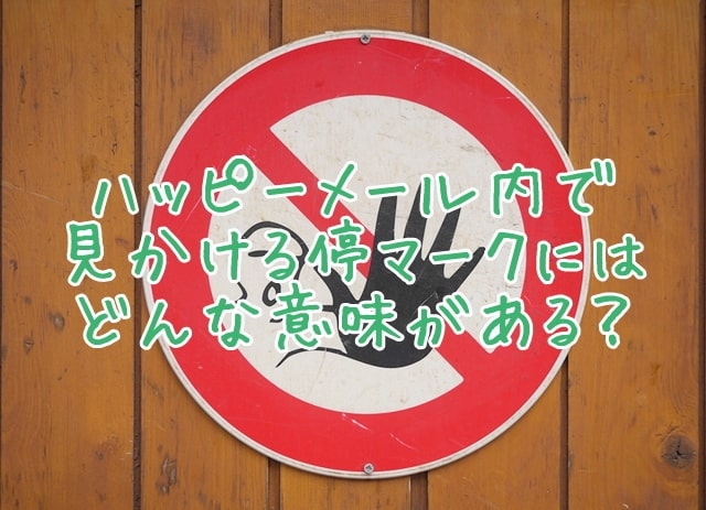 ハピメの停マークの意味