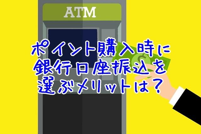 銀行口座振込を選ぶメリットについて