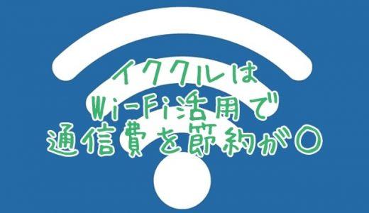 イククル利用時はWi-Fi環境を活用して通信費を節約しよう!