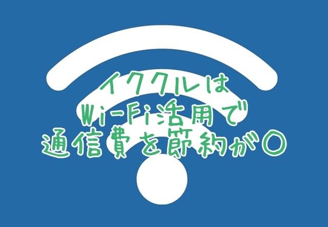 イククルでWi-Fi活用による節約について