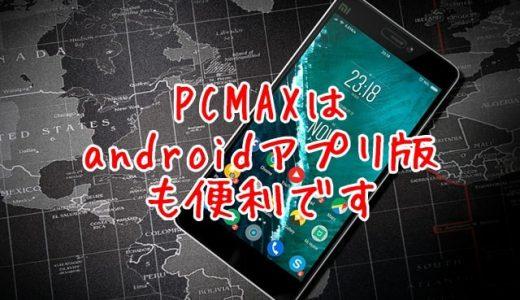 pcmaxはandroid アプリ版も便利です