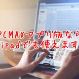 ipadならpcmaxアプリ版でも使えます