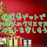 ハピメのクリスマスイベント用抽選券について
