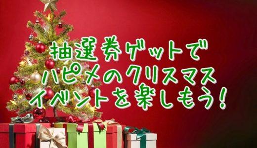 抽選券をゲットしてハッピーメールのクリスマスイベントを楽しもう!