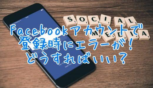 ハッピーメール facebook取得データエラー