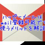gmailでハッピーメール登録