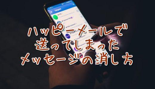 ハッピーメールでメッセージの消し方を解説!