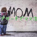 ラブサーチとママ活事情