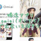 omiai(オミアイ)アプリで婚活しよう