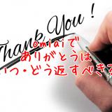 omiaiのありがとう返信について